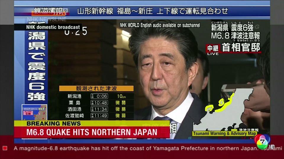 แผ่นดินไหว 6.7 นอกชายฝั่งญี่ปุ่น เตือนประชาชนเฝ้าระวังอาฟเตอร์ช็อก