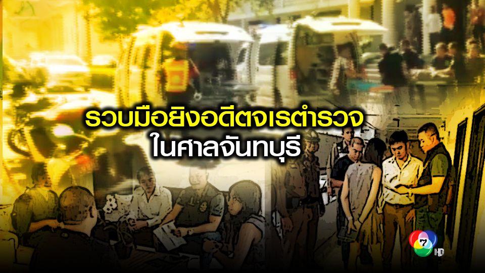 จับเสมียนทนายมือยิงสยบอดีตจเรตำรวจในศาลจันทบุรี
