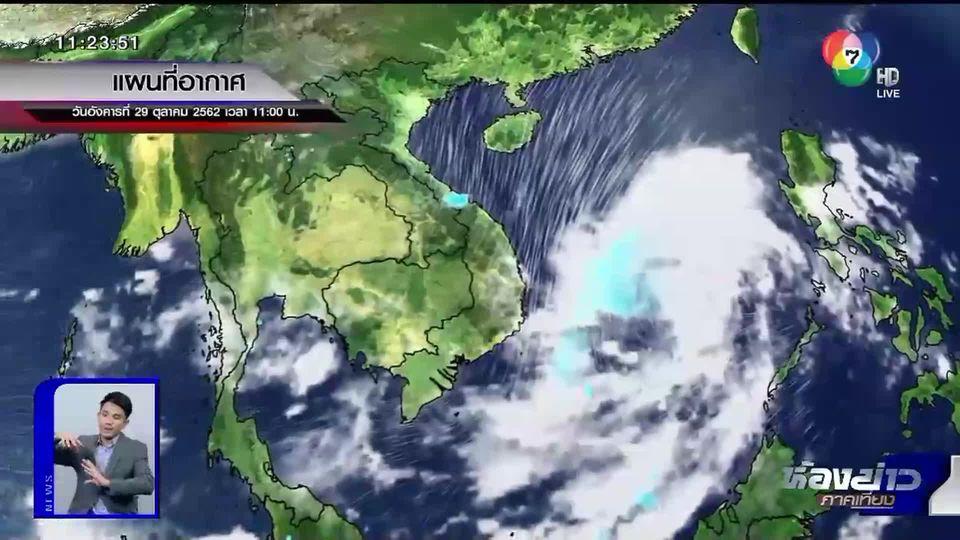 เตือนพายุดีเปรสชันส่งผลกระทบไทย ภาคอีสานตอนล่างอาจมีฝนตกหนักได้