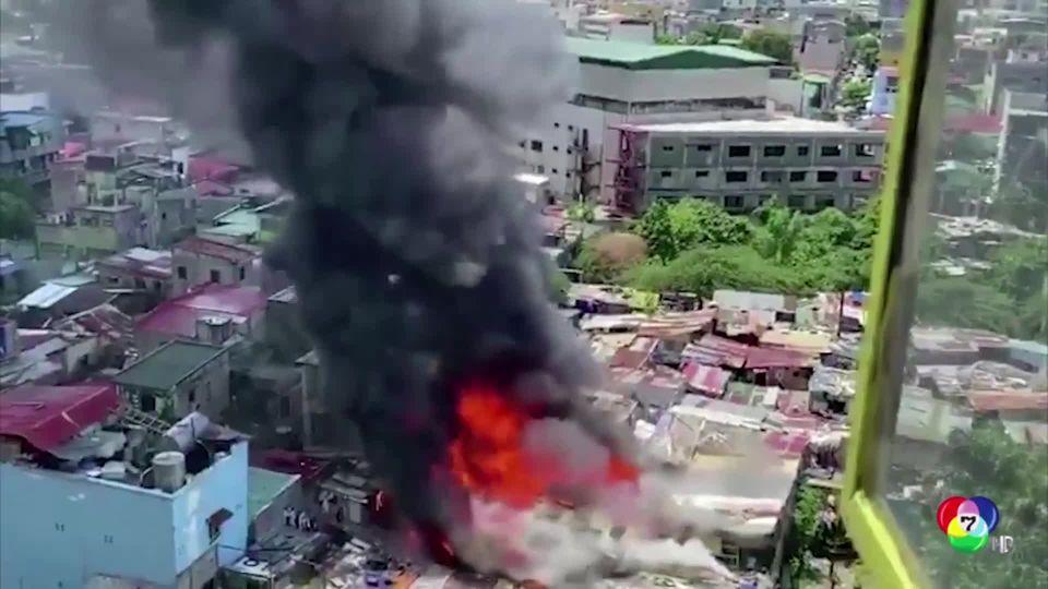 เพลิงไหม้ชุมชนแออัดในฟิลิปปินส์ บาดเจ็บ 9 คน