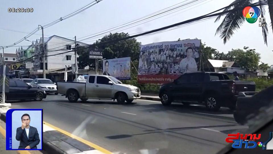 ภาพเป็นข่าว : คนขับกระบะมักง่าย จอดรถตรงจุดกลับรถ ทำคนอื่นเดือดร้อน
