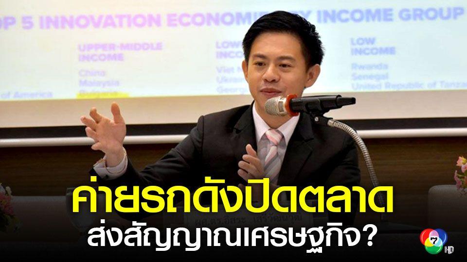 สส.ปชป. ห่วงค่ายรถดังปิดตลาดในไทย ส่งสัญญาณเศรษฐกิจไม่ดี