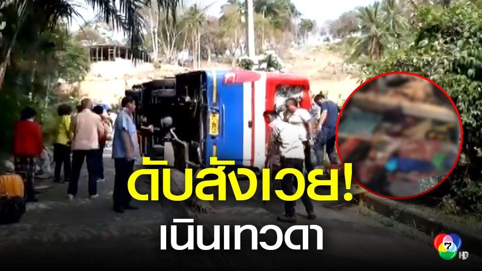 รถมินิบัสพลิกคว่ำบนเนินเทวดา พบผู้เสียชีวิต 2 คน