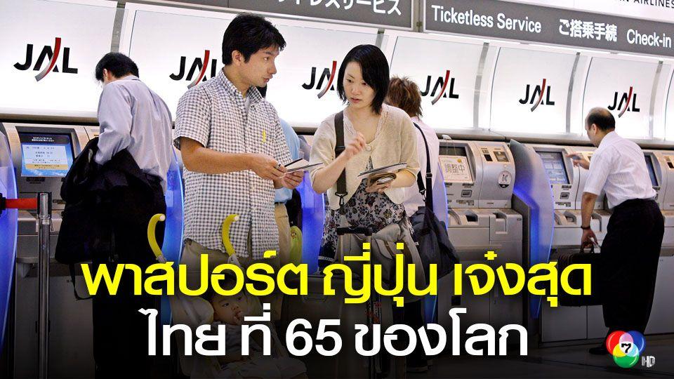 หนังสือเดินทางญี่ปุ่นได้รับการต้อนรับมากที่สุดในโลก