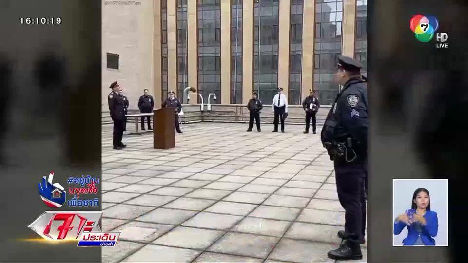 วิกฤตหนัก!! ตำรวจนิวยอร์ก ติดเชื้อโควิด-19 กว่า 1,000 คน ลาป่วยอีกกว่า 5,000 คน