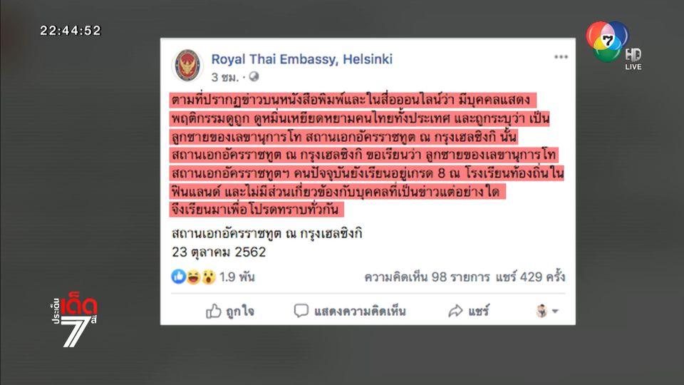 สถานทูตฯ กรุงเฮลซิงกิ ชี้แจง หนุ่มแว่นหัวร้อน ไม่ใช่ลูกชายเลขานุการโท