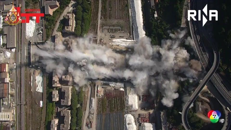 อิตาลีระเบิดสะพานโมรานดิ เพื่อสร้างใหม่ หลังพังถลมเสียชีวิต 43 ราย