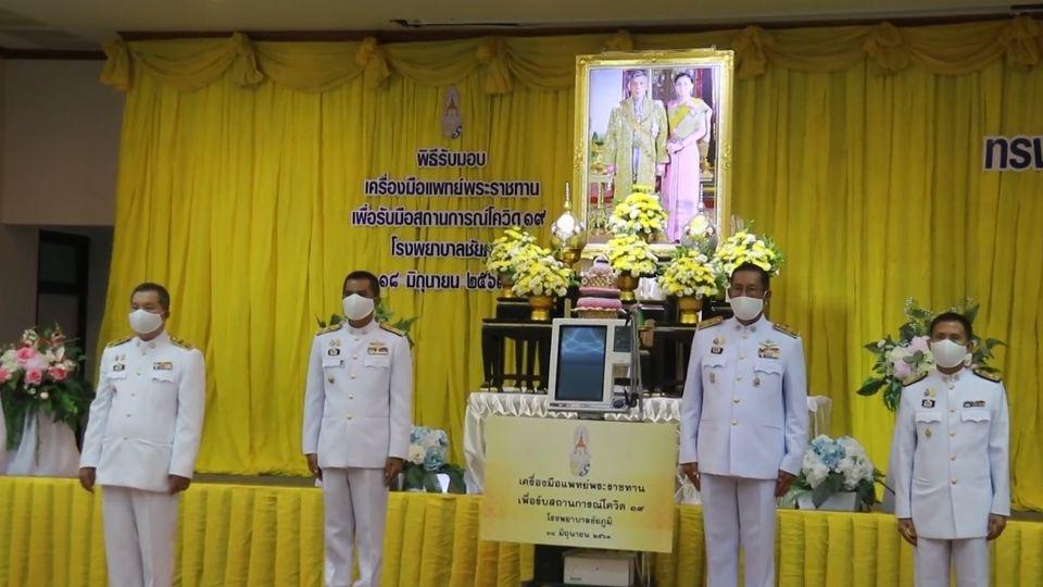 พระบาทสมเด็จพระเจ้าอยู่หัว และสมเด็จพระนางเจ้าฯ พระบรมราชินี พระราชทานเครื่องช่วยหายใจแก่โรงพยาบาลชัยภูมิ