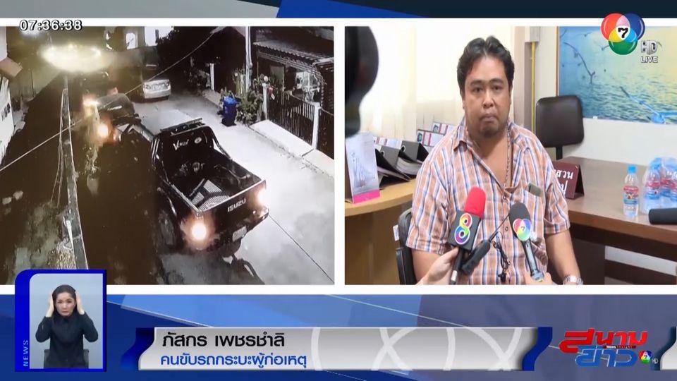รายงานพิเศษ : คนขับรถกระบะหัวร้อนชนรถคู่กรณีจอดขวางหน้าบ้าน มอบตัว