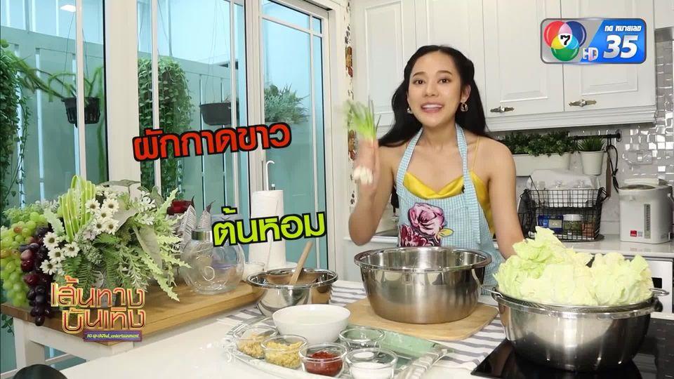 เสน่ห์ปลายจวัก! ทับทิม อัญรินทร์ เข้าครัวสอนทำกิมจิที่บ้านในยุคโควิด-19