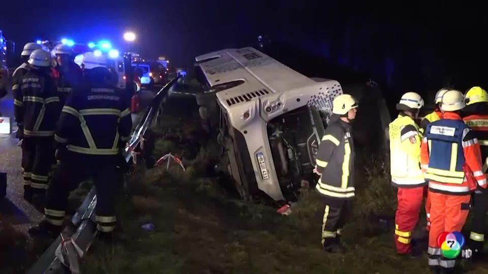 รถโดยสารนักท่องเที่ยวชาวโปแลนด์ พลิกคว่ำบนไหล่ทางในเยอรมนี เจ็บ 32 คน