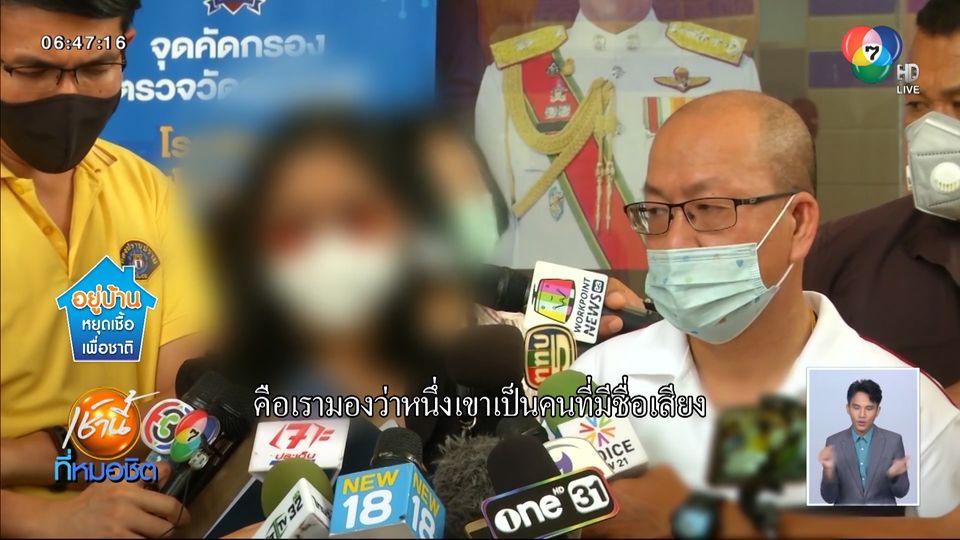 เมียพระเอกดังถูกแจ้งจับ หลอกขายหน้ากากอนามัยให้พยาบาล สูญเงิน 9 แสนบาท