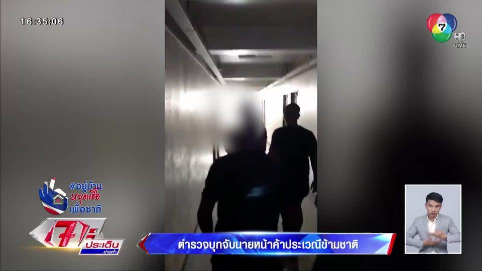 ตำรวจจับชายไทย เป็นนายหน้านำหญิงชาวเวียดนามค้าบริการทางเพศ
