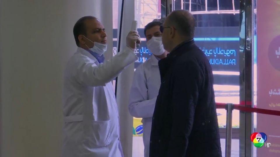 อิหร่านปล่อยนักโทษนับหมื่นชั่วคราวป้องกันโควิด-19 ระบาด