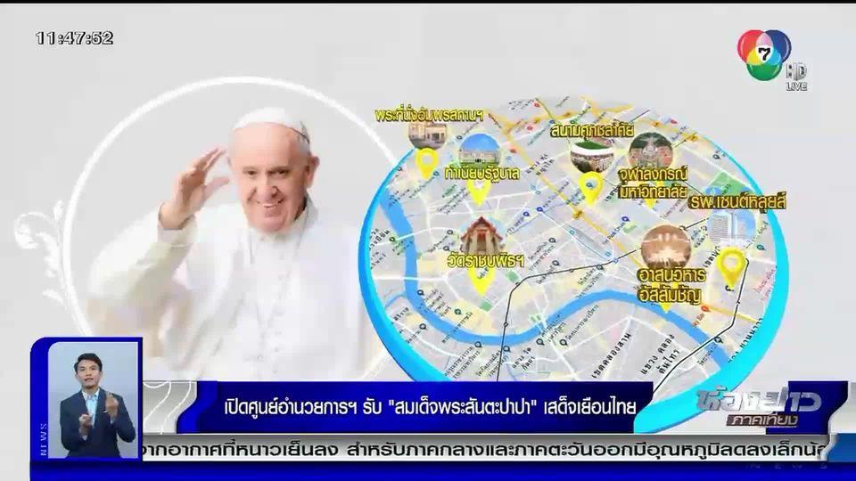 เปิดศูนย์อำนวยการฯ รับเสด็จสมเด็จพระสันตะปาปาฯ เสด็จเยือนไทย