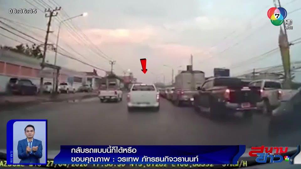 ภาพเป็นข่าว : ชาวเน็ตรุมประณาม กลับรถแบบนี้ก็ได้หรือ?!