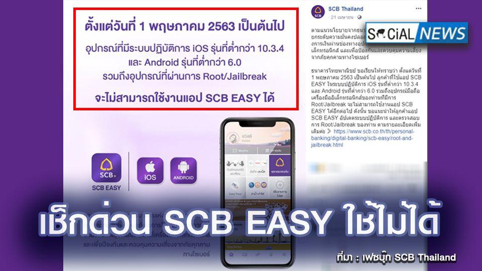 อย่าลืมเช็ก! 1 พ.ค.นี้ แจ้งมือถือบางรุ่น จะไม่สามารถใช้แอป SCB EASY ได้