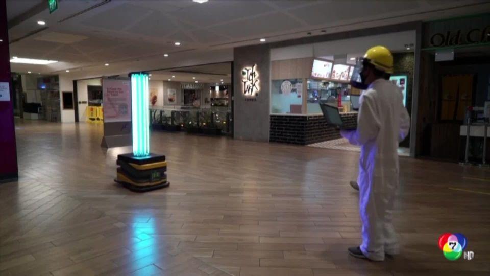 ห้างสรรพสินค้าในสิงคโปร์ นำหุ่นยนต์ฉายรังสียูวีฆ่าเชื้อโควิด-19