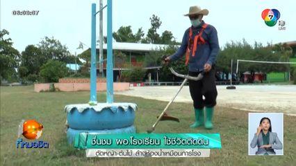 ชื่นชม ผอ.โรงเรียนใช้ชีวิตติดดิน ตัดหญ้า-ต้นไม้ ล้างห้องน้ำเหมือนภารโรง
