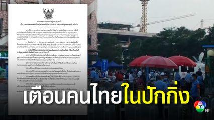เตือนคนไทยในปักกิ่ง หลังโควิด-19 ระบาดรอบใหม่
