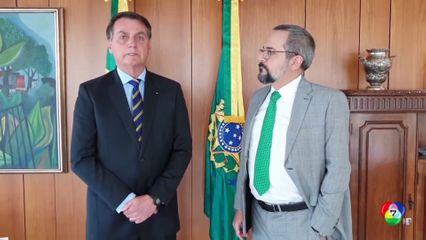 รมว.ศึกษาบราซิล ลาออกจากตำแหน่ง