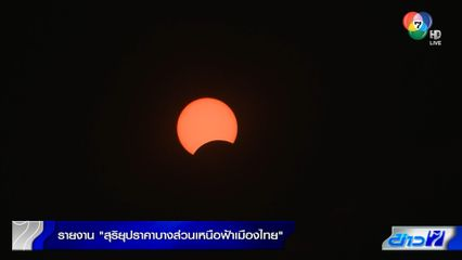 รายงานพิเศษ : สุริยุปราคาบางส่วนเหนือฟ้าเมืองไทย