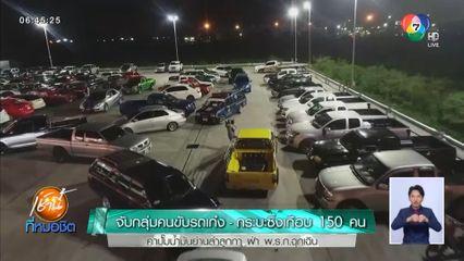 จับกลุ่มคนขับรถเก๋ง-กระบะซิ่ง เกือบ 150 คน คาปั๊มน้ำมันย่านลำลูกกา ฝ่า พ.ร.ก.ฉุกเฉิน