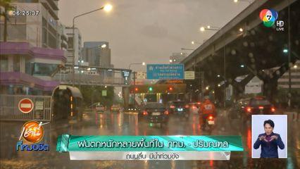 ฝนตกหนักหลายพื้นที่ใน กทม.-ปริมณฑล ถนนลื่น มีน้ำท่วมขัง