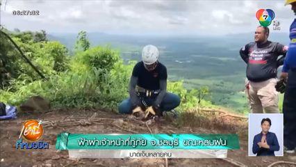 ฟ้าผ่าเจ้าหน้าที่กู้ภัย จ.ชลบุรี ขณะหลบฝน บาดเจ็บหลายคน