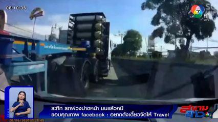ภาพเป็นข่าว : ระทึก! รถพ่วงขับปาดหน้า เบียดก่อนตบรถไปชนเกาะกลางถนนแล้วหนี