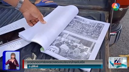 ชาวอำเภอปะคำ ร้องตรวจสอบงบประมาณไทยเข้มแข็ง จ.บุรีรัมย์