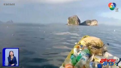 ภาพเป็นข่าว : อึ้ง! พบขยะพลาสติกจากประเทศเพื่อนบ้าน ลอยเกลื่อนทะเล จ.กระบี่