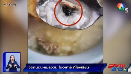 ภาพเป็นข่าว : อวสานมื้อเที่ยง! เจอหนอน-แมลงวัน ในอาหารที่โรงเรียน