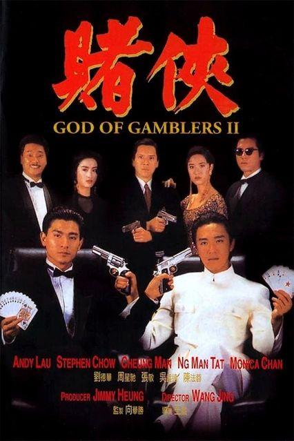 """ภ.จีน """"คนตัดคน 2"""" (GOD OF GAMBLERS 2)"""