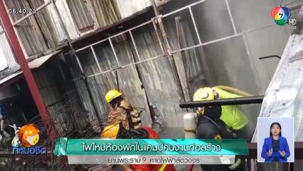 ไฟไหม้ห้องพักในแคมป์คนงานก่อสร้าง ย่านพระราม 9 คาดไฟฟ้าลัดวงจร