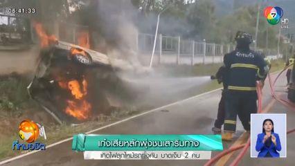 เก๋งเสียหลักพุ่งชนเสาริมทาง เกิดไฟลุกไหม้รถทั้งคัน บาดเจ็บ 2 คน