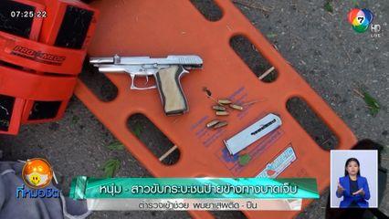 หนุ่ม-สาวขับกระบะชนป้ายข้างทางบาดเจ็บ ตำรวจเข้าช่วยพบยาเสพติด-ปืน