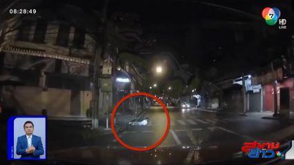 ภาพเป็นข่าว : ไม่ไหวอย่าฝืน! หนุ่มเมาเซล้มบนถนน เคราะห์ดีรถเบรกทันหวิดโดนชน