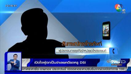 รายงานพิเศษ : เปิดใจผู้ตกเป็นจำเลยคดีรถหรู DSI