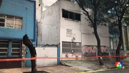 แผ่นดินไหวรุนแรง 7.4 ในเม็กซิโก เสียชีวิตแล้ว 5 คน