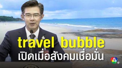 เปิดมาตรการผ่อนปรนต่างชาติเข้าไทย