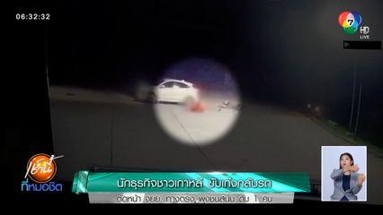 นักธุรกิจชาวเกาหลีขับเก๋งกลับรถตัดหน้า จยย.ทางตรง พุ่งชนสนั่น ดับ 1 คน