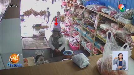 หญิงทำทีเป็นลูกค้า แอบฉกของในร้านค้า เดือนเดียว 11 ครั้งรวด