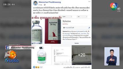 พบ ไซลาซีน ยาสลบสัตว์ ในน้ำดื่มหนุ่มนักวิ่ง เชื่อวางยาหวังชิงทรัพย์