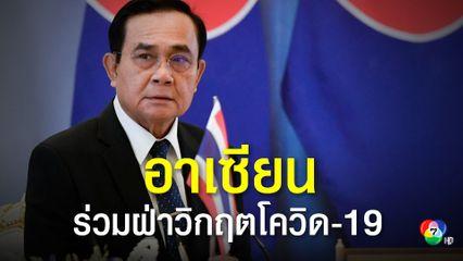 นายกรัฐมนตรี เสนอ 3 แนวทางขับเคลื่อนอาเซียนในยุคโควิด-19