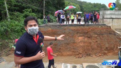 รายงานพิเศษ : เร่งกู้น้ำป่าซัดถนนขาด จ.เชียงใหม่