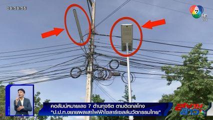 คอลัมน์หมายเลข 7 : ป.ป.ท.ขยายผลเสาไฟฟ้าโซลาร์เซลล์นวัตกรรมไทย