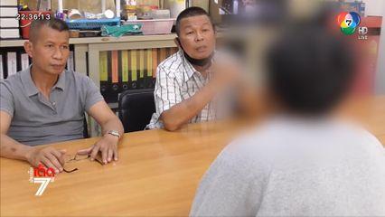 จับพ่อเลี้ยงอายุ 19 ปี อนาจารลูกสาวอายุ 13 ปี อ้างทำไปเพราะอยากรู้อยากเห็น