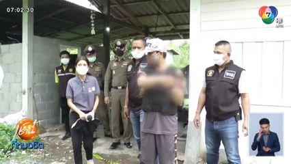 หนุ่มแทงอดีตภรรยา-สามีใหม่ดับ อ้างบันดาลโทสะ ตำรวจคุมตัวทำแผนฯ
