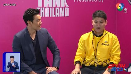 ชาคริต แย้มนาม รับหน้าที่พิธีกร ธุรกิจพิชิตล้าน Shark Tank Thailand ซีซัน 2 : สนามข่าวบันเทิง